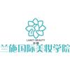 广州兰施国际美妆学院