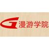 广州漫游职业培训学校