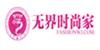 广州无界时尚家时装设计培训中心
