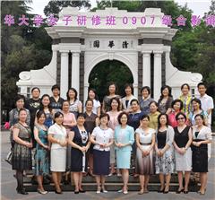 北京政务礼仪与领导形象塑造培训班