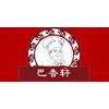 重庆巴香轩餐饮技术培训中心