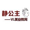 廣州靜公主造型化妝培訓學院