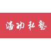 杭州潘功私塾软装设计培训中心