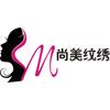 上海尚美半永久培训学院