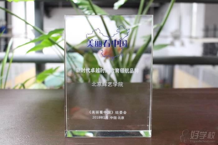 北京辉艺美发学院 美丽中国荣誉