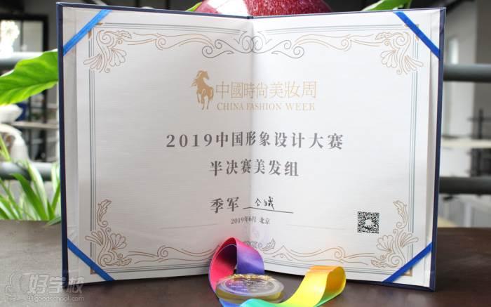 2019中国形象设计大赛 半决赛美发组