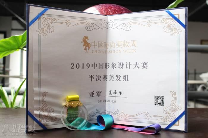 2019中国形象设计大赛半决赛美发组   亚军奖