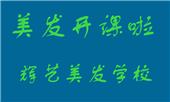 北京近期美发课程辉艺学院2020年6月7月课程表
