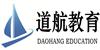 广州道航教育学问高考复读学校