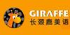 广州长颈鹿美语培训学校
