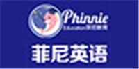 菲尼英语培训中心