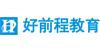 深圳市好前程教育