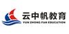 深圳云中帆网络教育中心