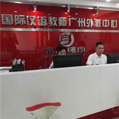 广州国际注册汉语教师资格证(IPA)培训