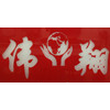 广州伟翔电脑学校