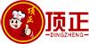 武汉顶正餐饮培训学校