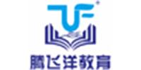 广州腾飞洋教育