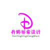 重庆丹婷化妆形象设计培训中心