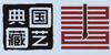 广州国艺典藏艺术中心