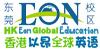 香港以昂全球英语东莞校区