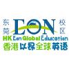 香港以昂全球英語東莞校區