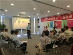 北京商务礼仪训练课程