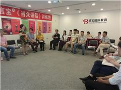 北京《当众演讲》师资培训班课程