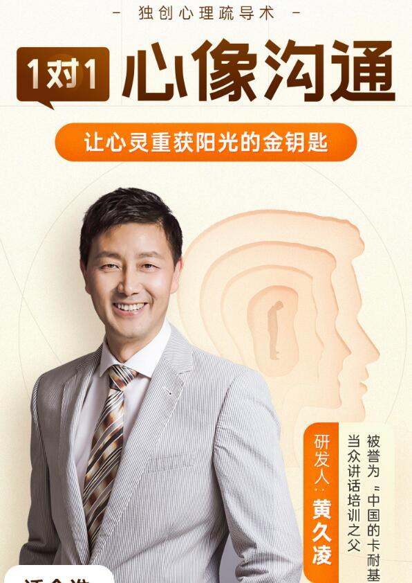 北京心像沟通培训课程