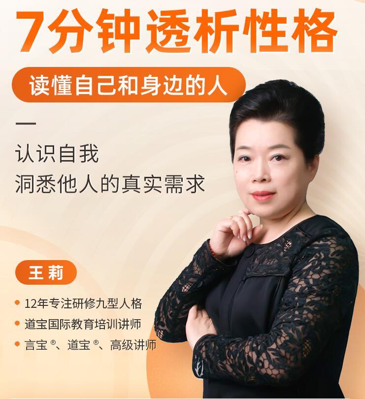 北京性格识人术培训课程