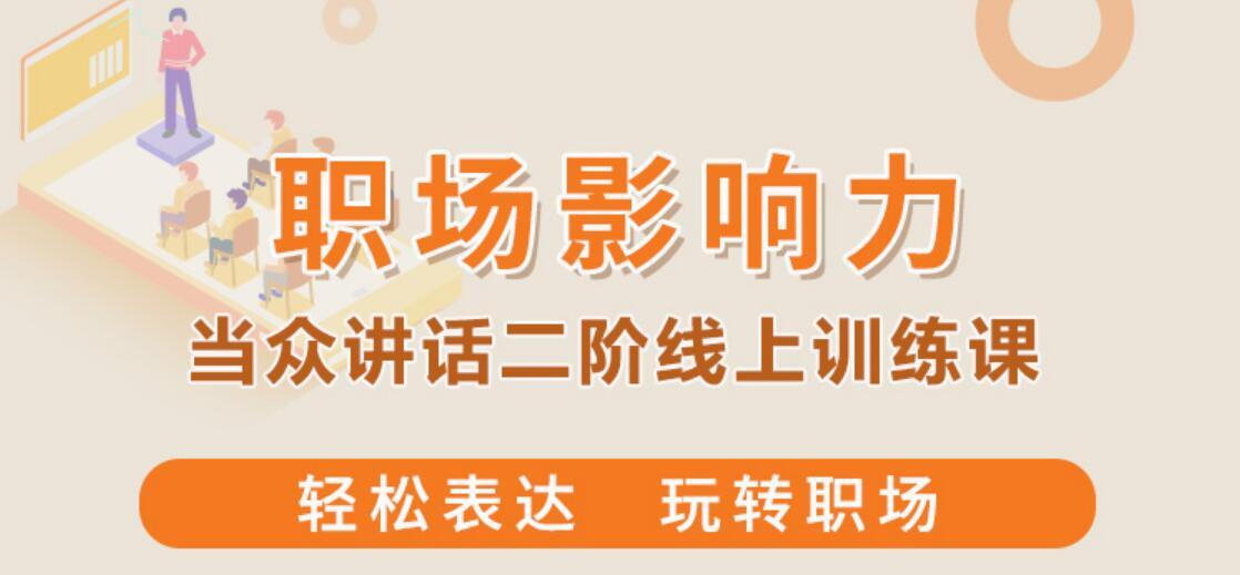 北京《职场影响力》培训课程
