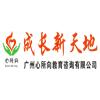 广州成长新天地口才培训学校