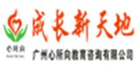 廣州成長新天地口才培訓學校