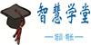 深圳智慧学堂
