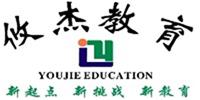上海攸杰数控模具培训中心