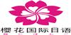 樱花国际日语广州校区