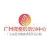 广州广大医院微整形培训中心