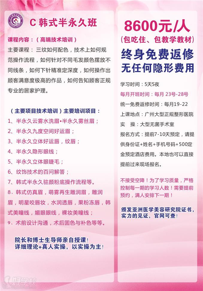 韩式半永久班课程宣传图