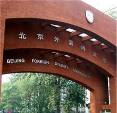 北京外国语大学1+2+2连读精英国际班