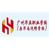 广州华亚职业培训学校