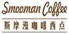 广州斯摩漫咖啡西点学院