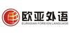 武漢歐亞外語培訓學校