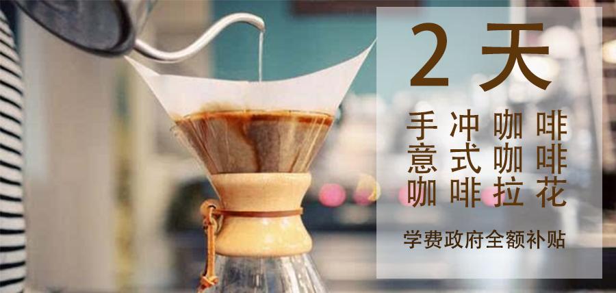 寧波咖啡師2天速成班