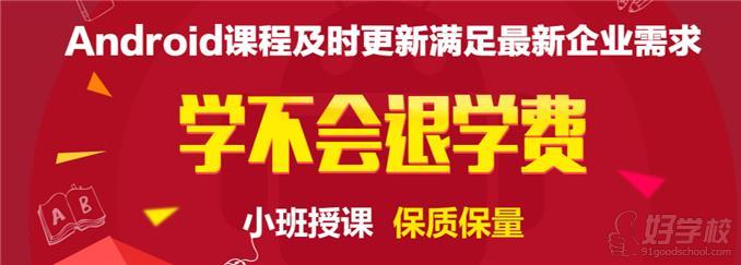 长沙尚学堂Android移动开发课程宣传图