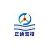 广州正通驾驶学校