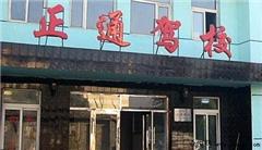 海珠新港中校区