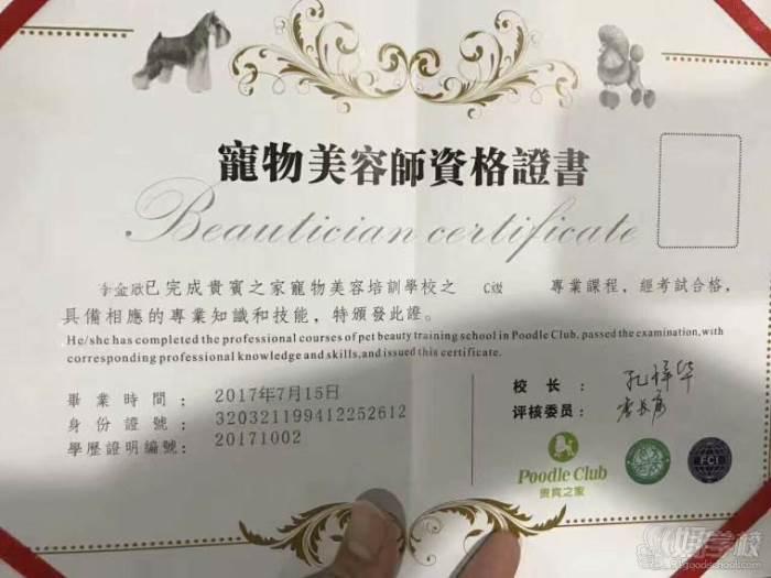 广州贵宾之家宠物美容培训学校 荣誉证书