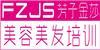 深圳芳子金莎美容美发化妆美甲培训学校