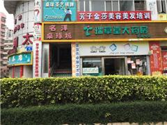 深圳半永久化妆培训班
