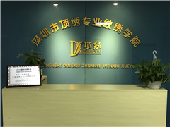 深圳半永久培训班