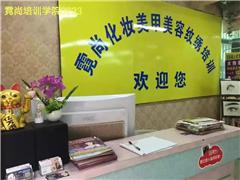 東莞國際學院化妝盤發全能培訓班